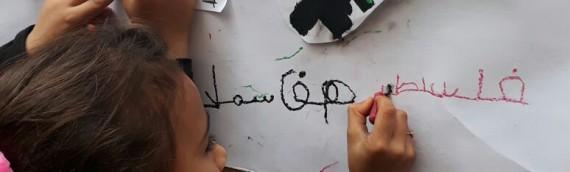 LEAP Program Statement on #Nakba70
