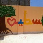 shatila filastine mural